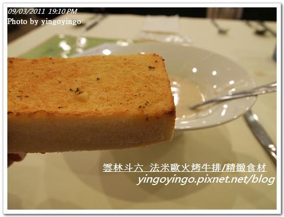 雲林斗六_法米歐火烤牛排20110903_R0041948
