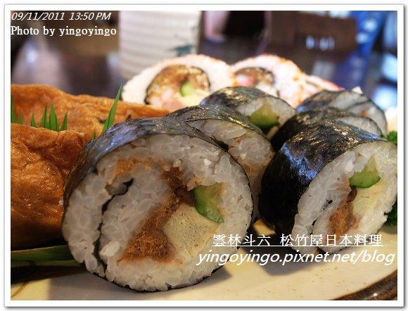雲林斗六_松竹屋日本料理20110911_R0042164