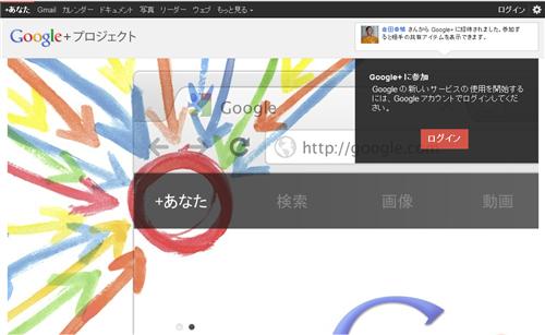 Google+(グーグル・プラス)のログイン画面