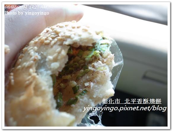 彰化市_北平香酥燒餅20110807_R0041123