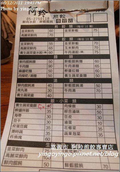嘉義市_阿玲煎餃專賣店20110812_R0041293