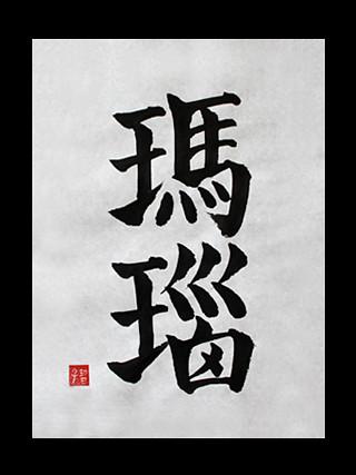 Menou Japanese Kanji Symbols For Agate And Onyx Japanese Kanji