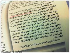 أين هو رأس الحسين؟ (Abdullah Al-Butairi) Tags: الله رضي عنه رأس الشرق مشعل الأوسط الحسين السديري