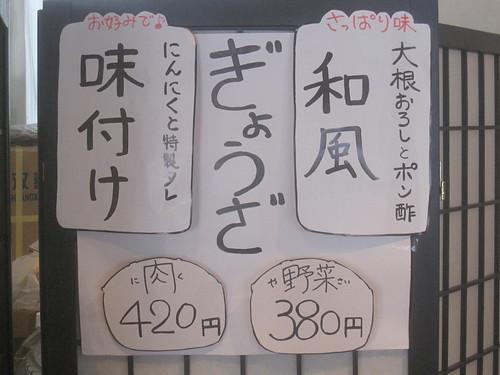 餃子メニュー@食べ笑い(桜台)