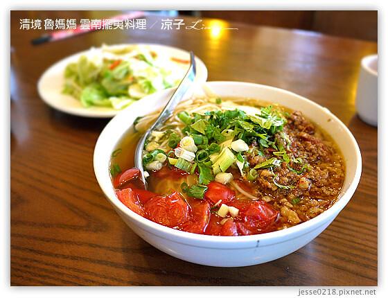 清境 魯媽媽 雲南擺夷料理 6