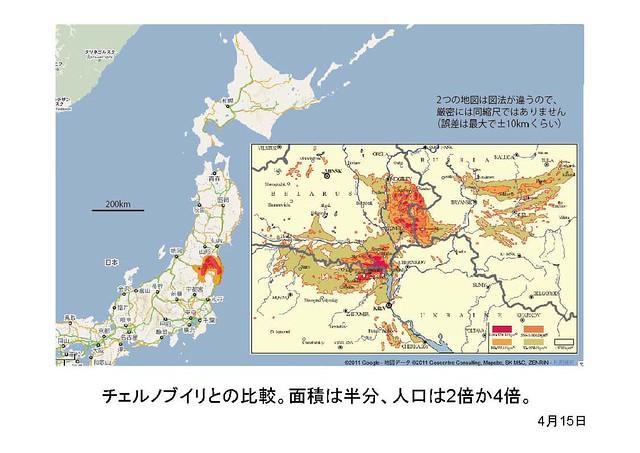 fukushima0721_Page_21