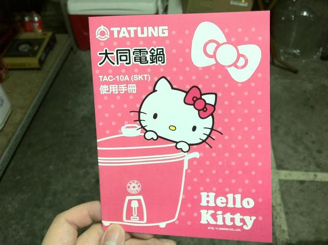 Hello Kitty 大同電鍋