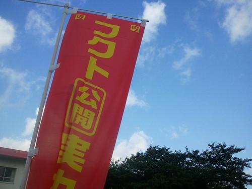 2011-08-28 08.32.31 by keiai_koho