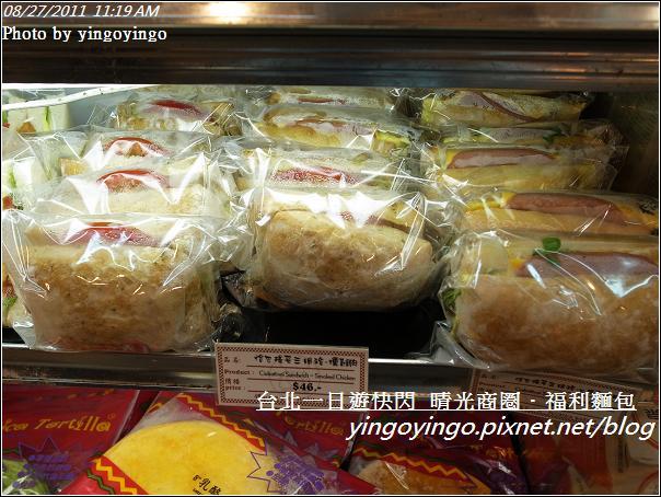 台北市_晴光商圈_福利麵包20110827_R0041760