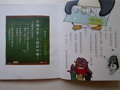 20110902-字的童話10-1