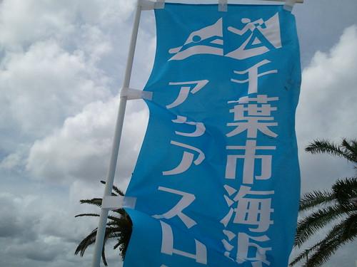 千葉海浜アクアスロン完走ー!来年は館山トライアスロンかなー。ロードレースも出たいし、色々調べてみよう