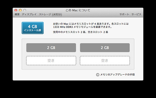 スクリーンショット 2011-09-06 11.24.56