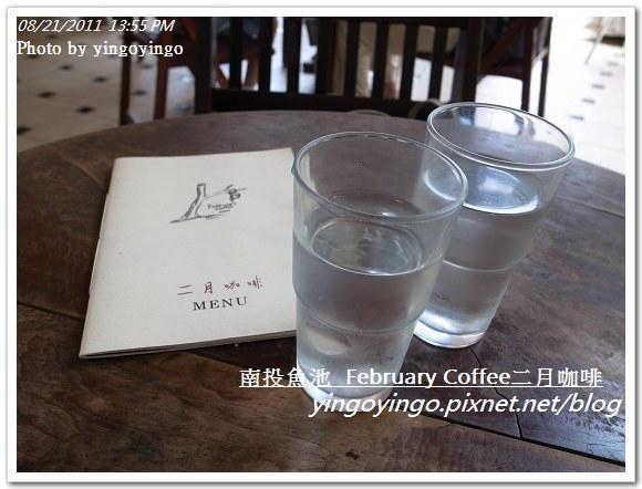 南投魚池_二月咖啡20110821_R0041625