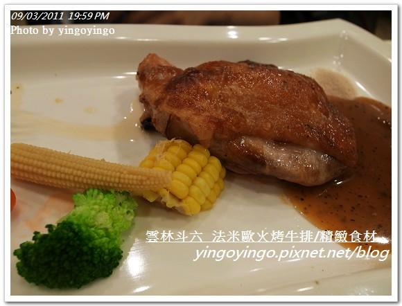 雲林斗六_法米歐火烤牛排20110903_R0041977