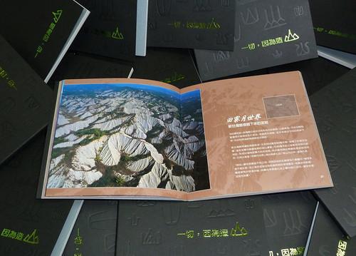 新書《一切,因為造山》,要讓台灣人認識台灣地質演化史。(圖片來源:林務局)
