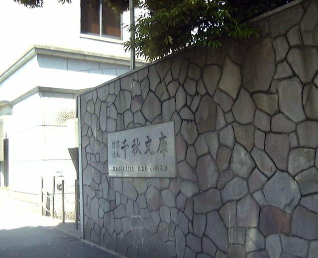 Senshu Bunko Museum, Tokyo