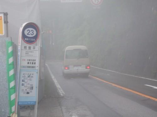0581 - 11.07.2007 -  Mirador cerca Nikko (otro autobus que se va...)