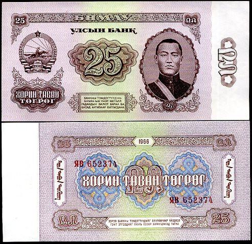 25 Tugrik Mongolsko 1966, Pick 39