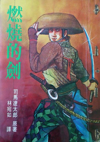 司馬遼太郎「燃燒的劍」