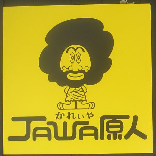 ロゴ@JAWA原人(練馬)