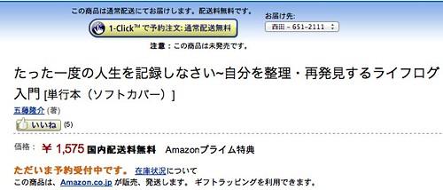 Amazon.co.jp: たった一度の人生を記録しなさい~自分を整理・再発見するライフログ入門: 五藤隆介: 本