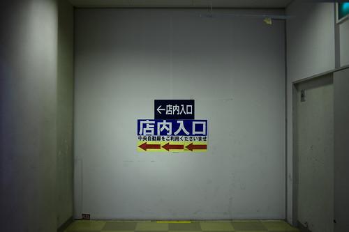 JJ C8 05 005 福岡県糟屋郡新宮町 M9 ST35 2.5#