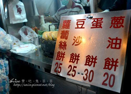 溫州街蔥油餅001.jpg