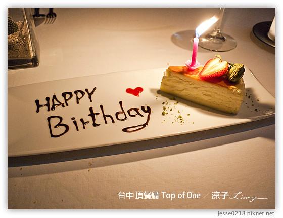 台中 頂餐廳 Top of One 13