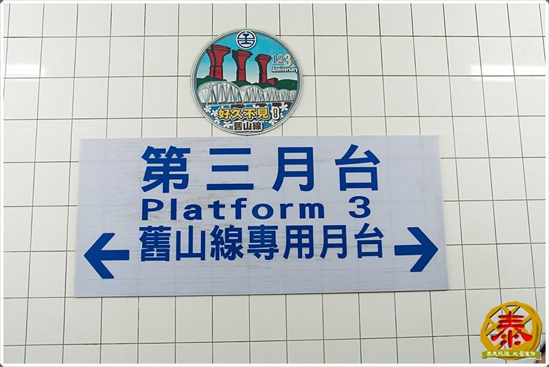 舊山線老火車之旅 (4)