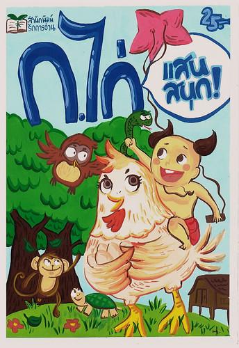 korkaibook-postercolors