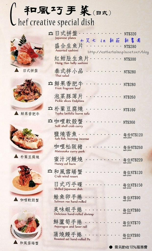 14 菜單-3