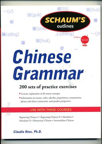 Chinese Grammar textbook