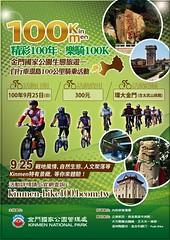 金門國家公園自行車環島100公里騎乘活動海報.JPG