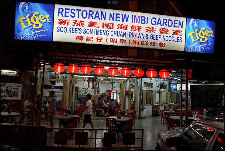 new-imbi-garden