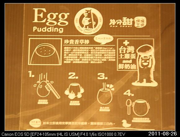 20110826Pudding幾分甜雞蛋布丁