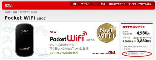 Pocket WiFi (GP02) | イー・モバイル