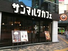 サンマルクカフェがラヴァンデリ後に開店! #ebisu