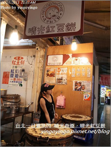 台北市_晴光商圈_晴光紅豆餅20110827_R0041765