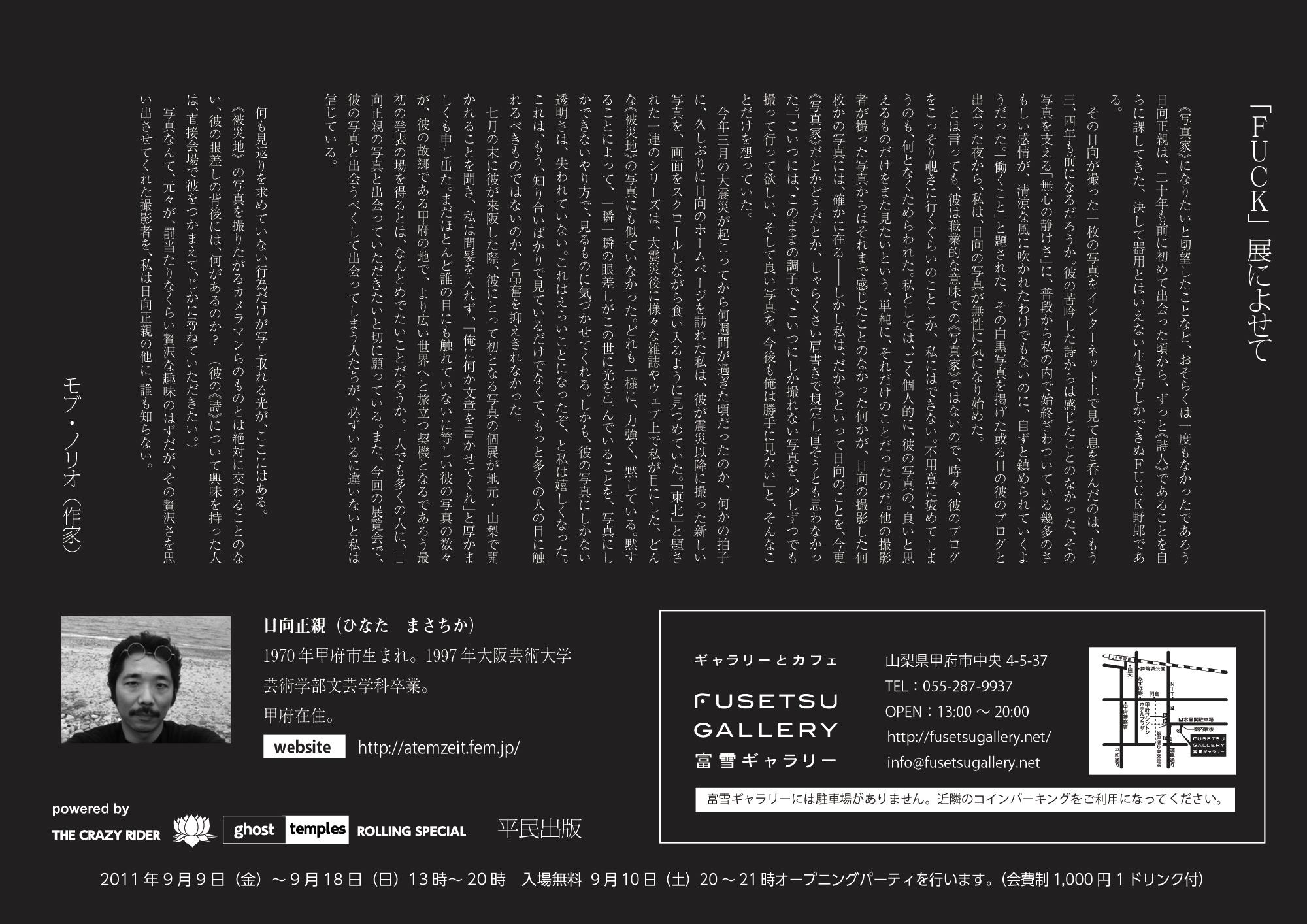 "HINATA Masatika (atemzeit, atem_y_zeit)  1st exibition ""fuck"" 2011-09-09 - 2011-09-18 at ""fusetsu gallery"" kofu, yamanashi pref. japan"