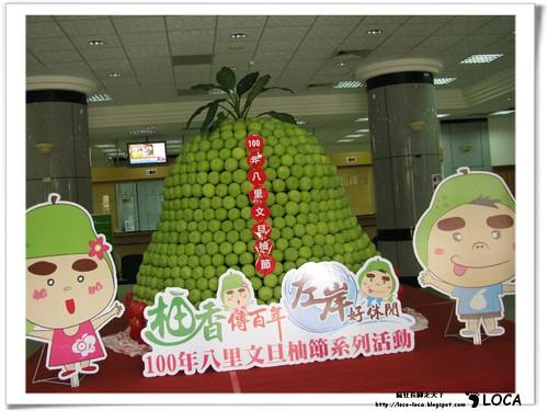 柚香傳百年,左岸好休閒IMG_8029.jpg