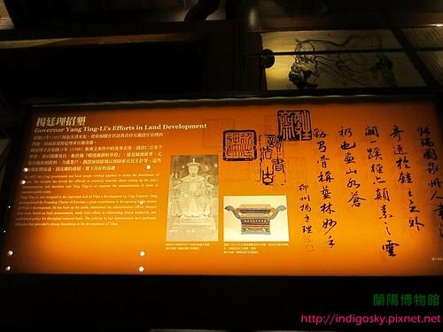 蘭陽博物館-IMG_2138W