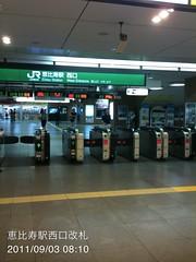 朝散歩(2011/9/3 8:05-8:20): 恵比寿駅西口改札