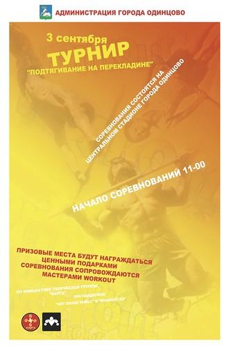 Соревнования по подтягиваниям в Одинцово