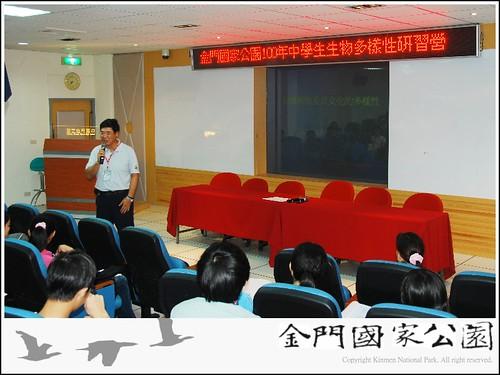 2011-中學生生物多樣性研習營-02.jpg