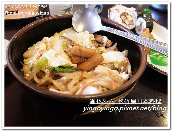 雲林斗六_松竹屋日本料理20110911_R0042166