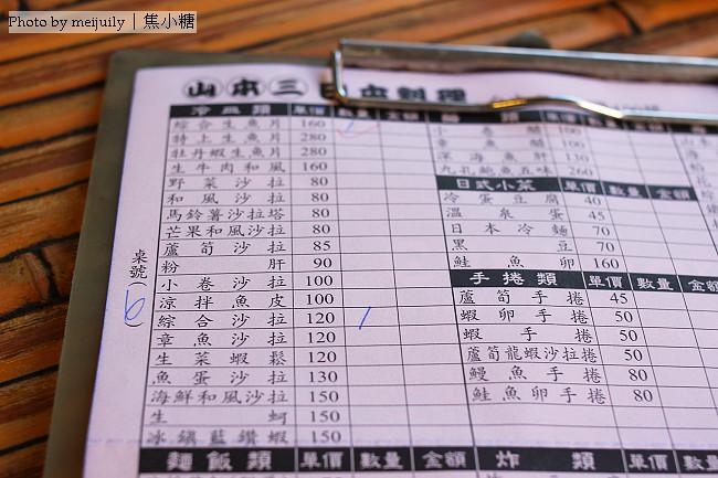 山本三日本料理03