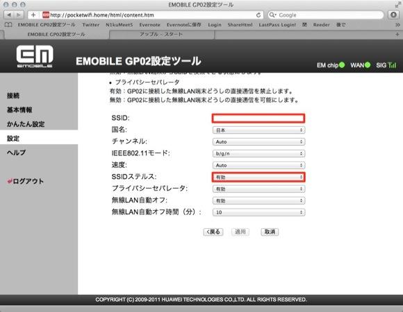 EMOBILE GP02設定ツール 3-1-1
