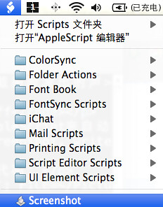 AppleScript_Screen_Menu