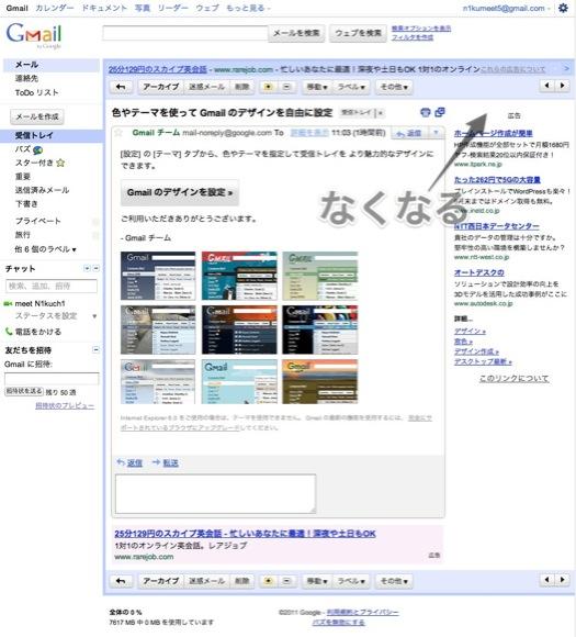 Gmail - 色やテーマを使って Gmail のテ?サ?インを自由に設定 - n1kumeet5@gmail.com-2