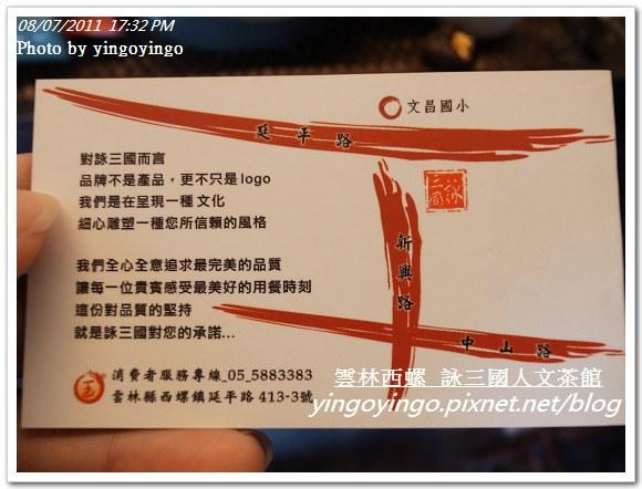 雲林西螺_詠三國人文茶館20110807_R0041220